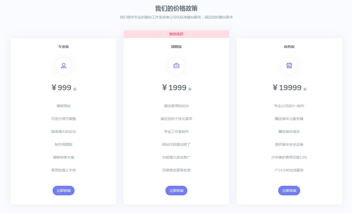 价格网页设计