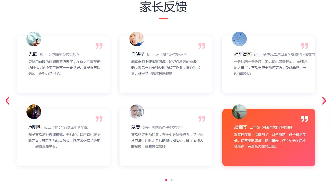 用户评论网页版式