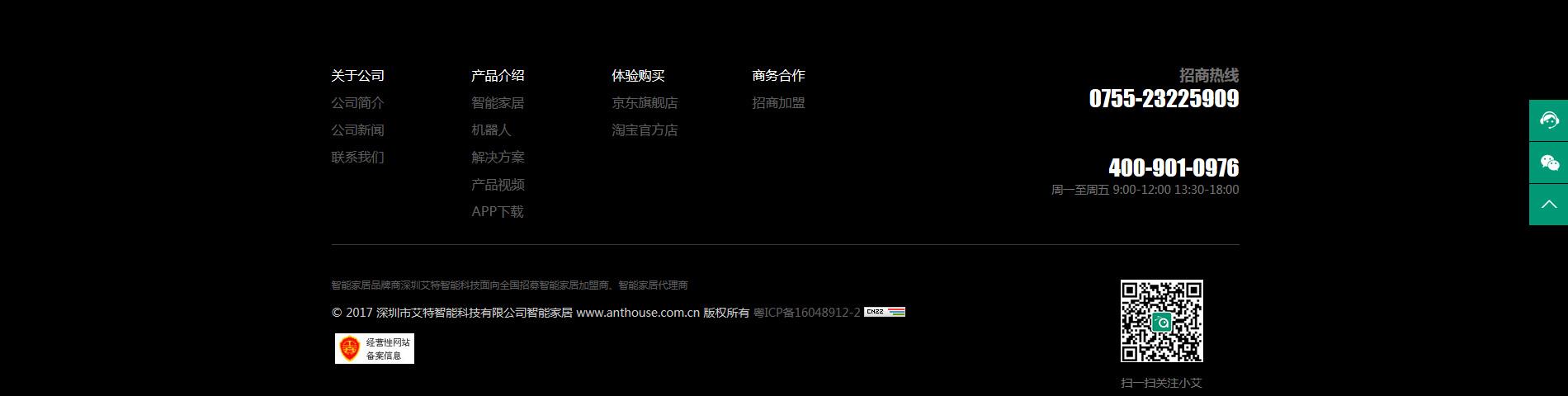 页脚网页设计版式三