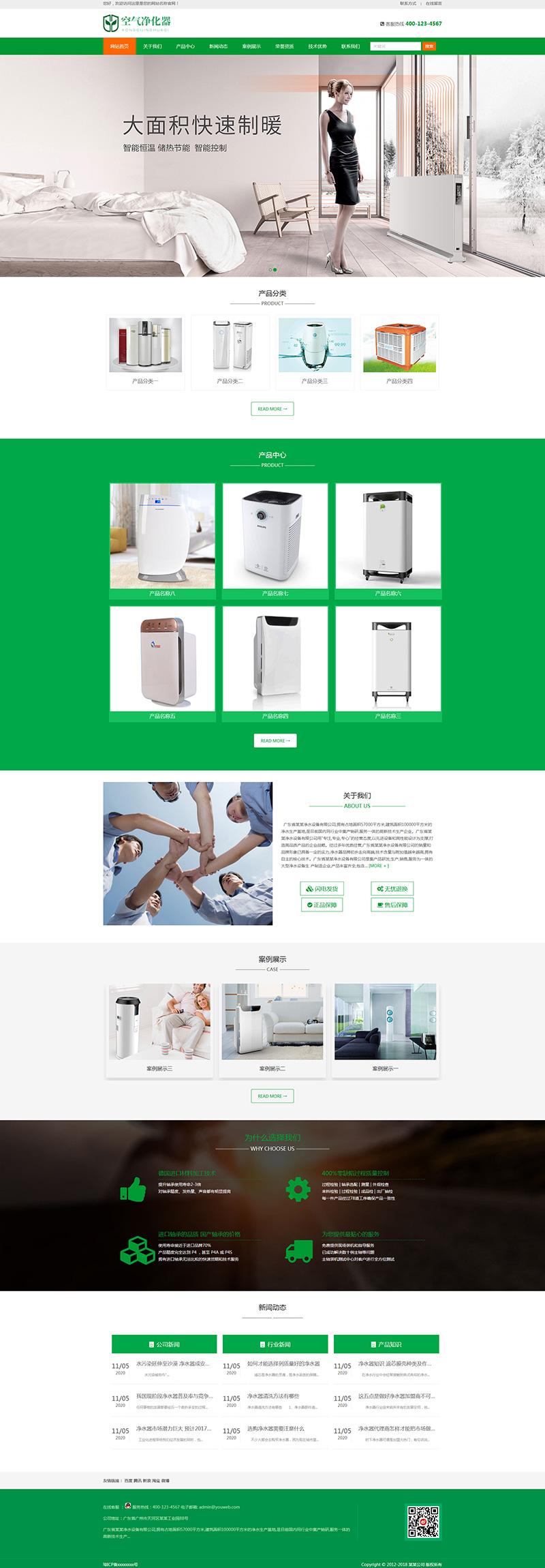 响应式环保空气净化器净水器净化设备网站模板-11105