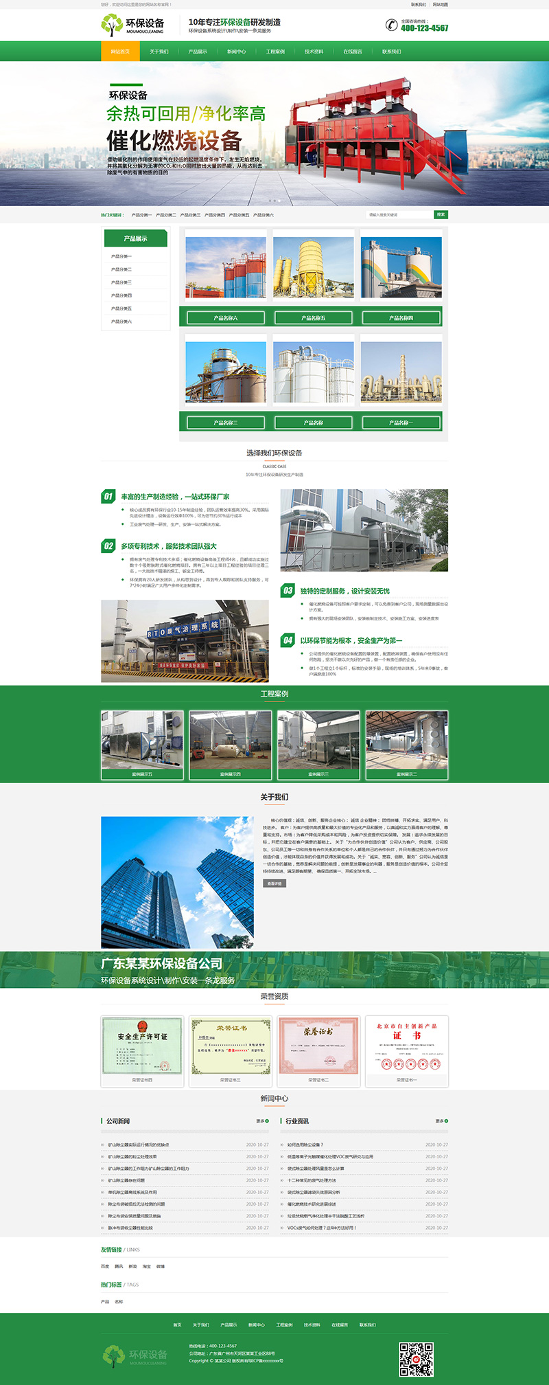 响应式环保废气处理环保设备网站模板-11068