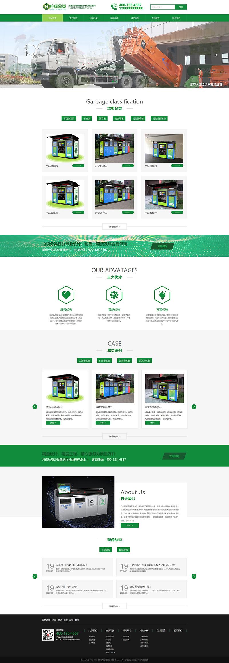 环保垃圾分类亭生产厂家网站模板-11041