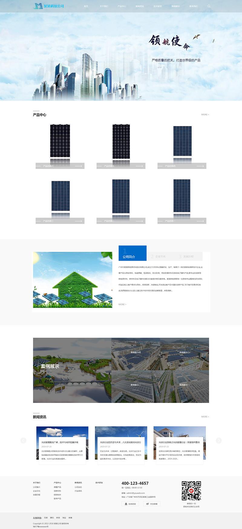 响应式新能源光伏材料网站模板-8057