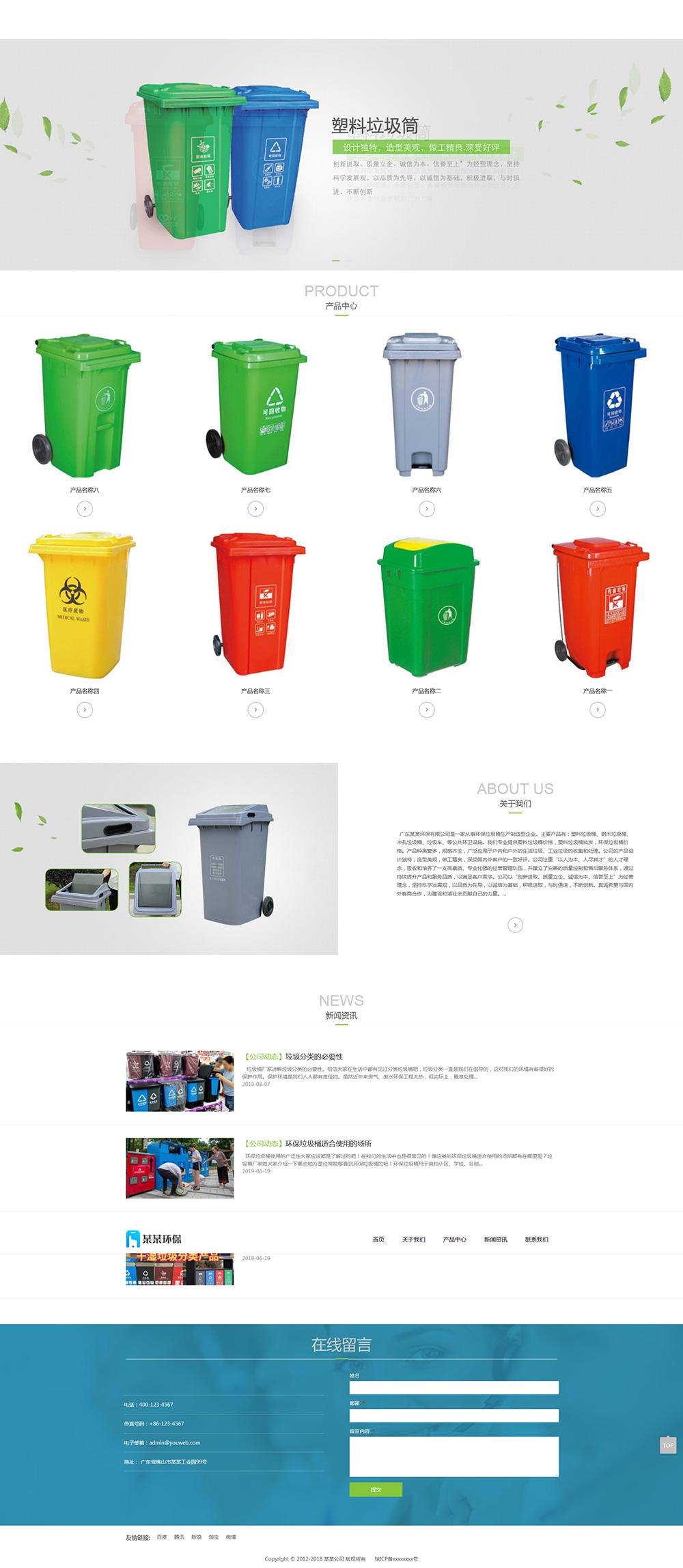 响应式环保垃圾桶网站模板-8086