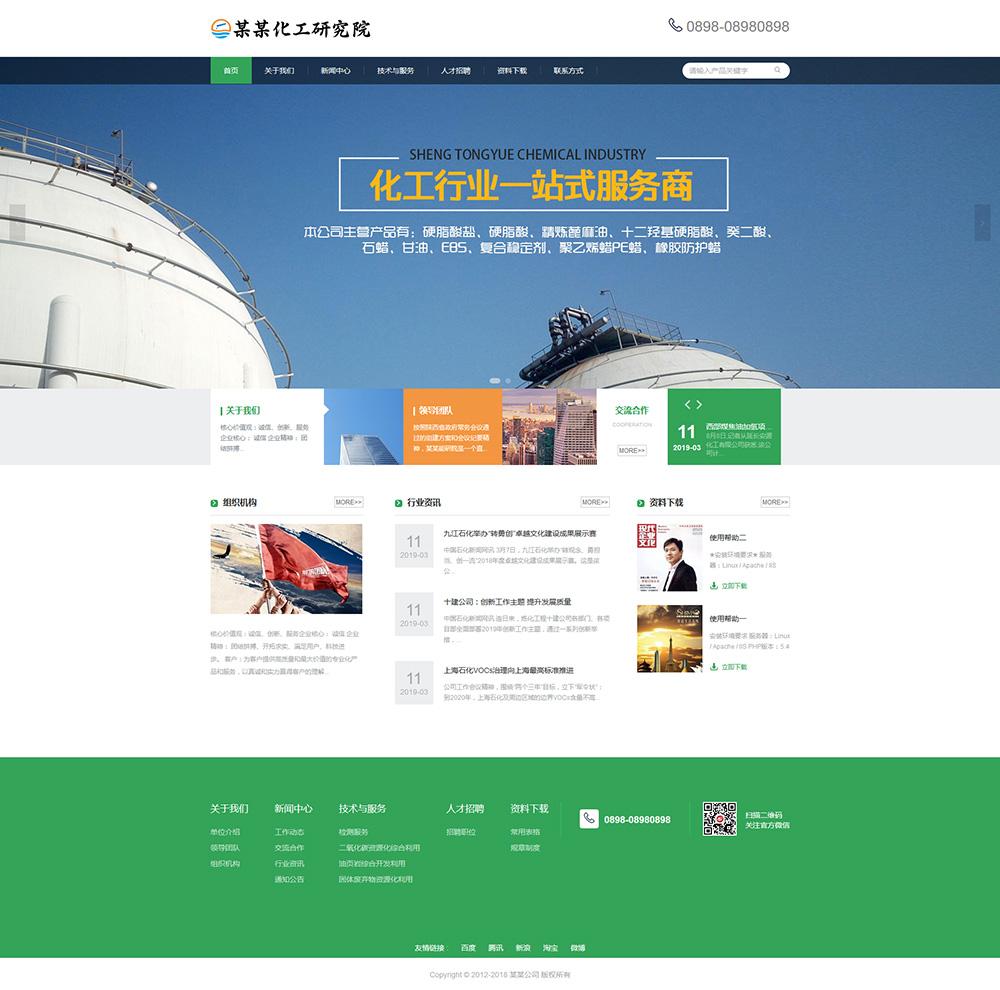 响应式简洁化工新能源网站模板 -6970