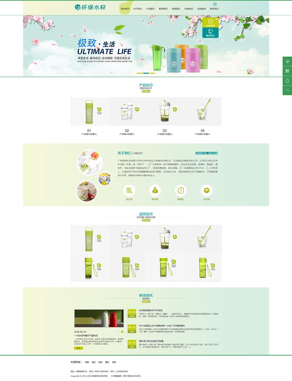 环保塑料水杯纸杯产品类网页模板下载