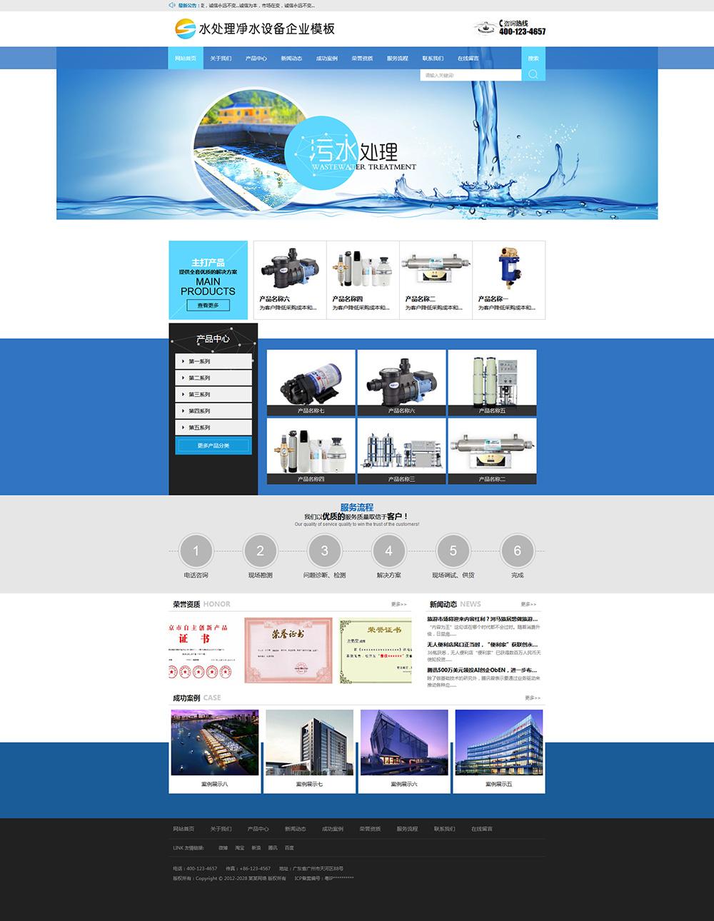 环保净水设备水处理企业网站模板-618