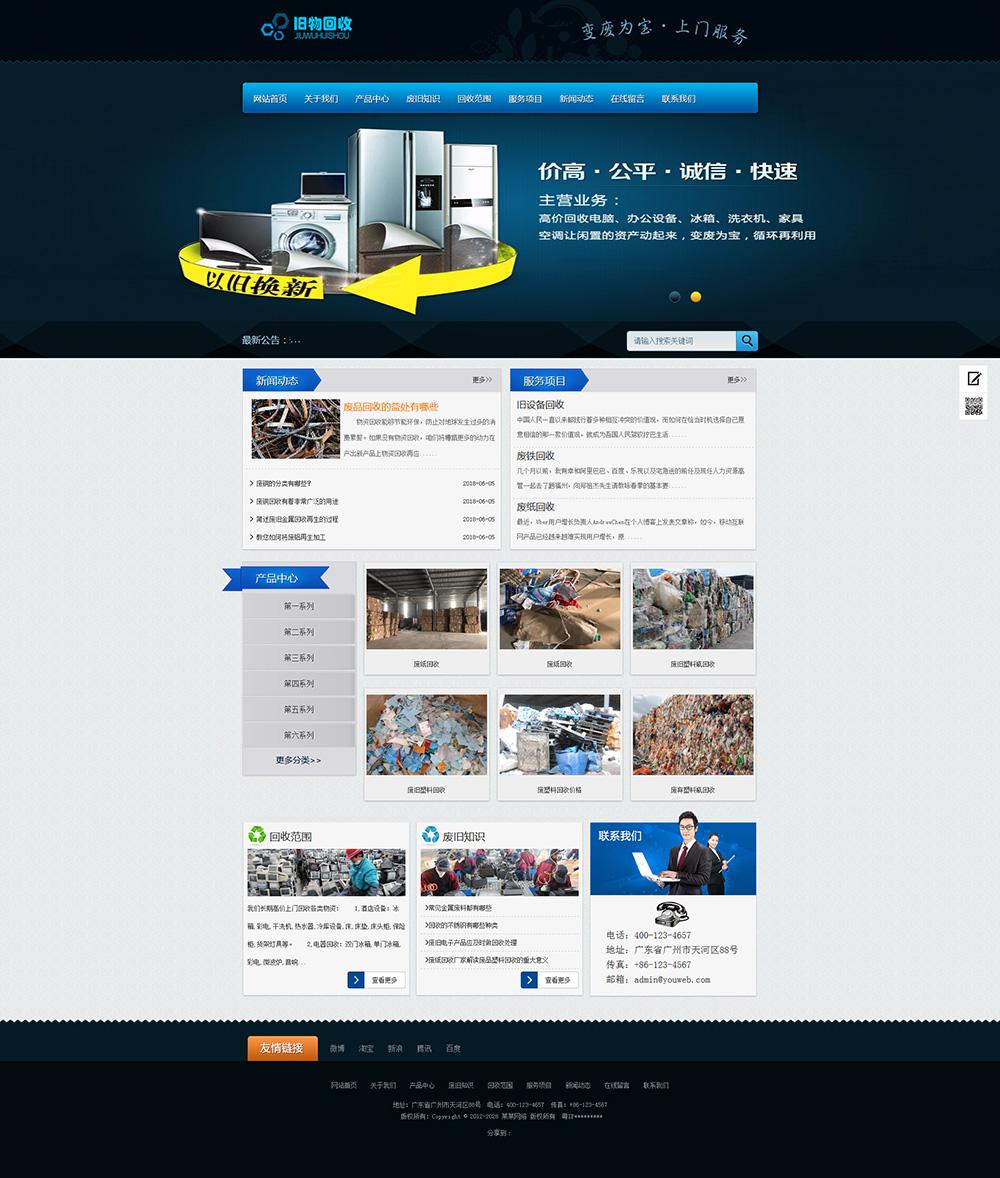 旧物回收环保类网站模板-528