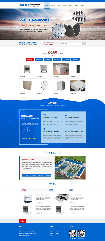 响应式钣金加工制造类建站模板-11023