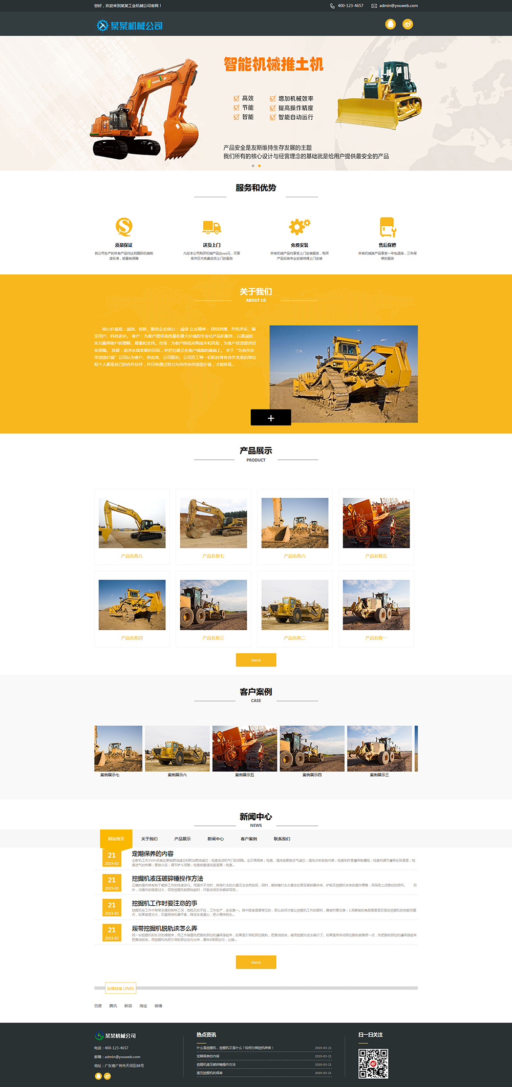 工程机械铲土运输机械类建站模板-7041