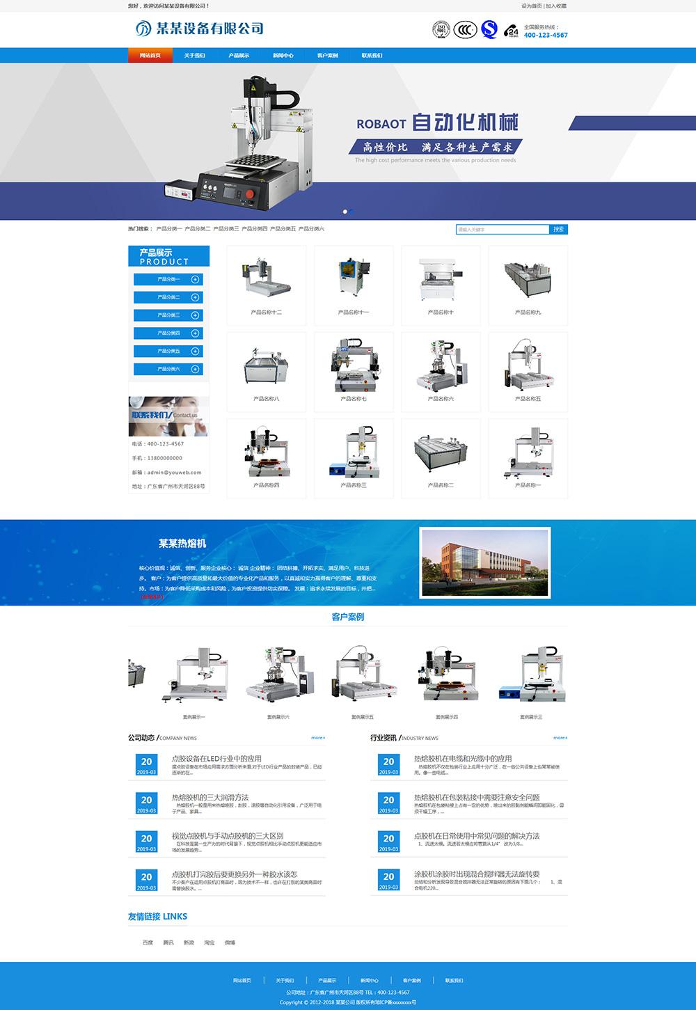 点胶机热熔机机械制造建站模板-7040