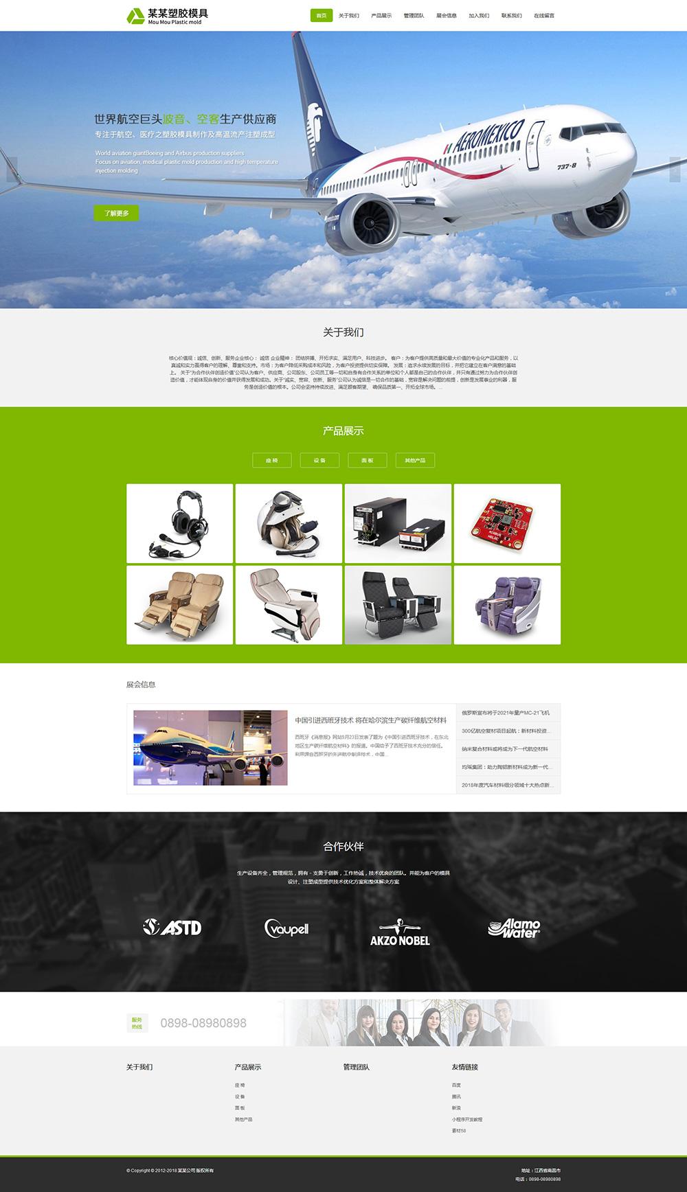 响应式航空医疗塑胶制品网站模板建站-68