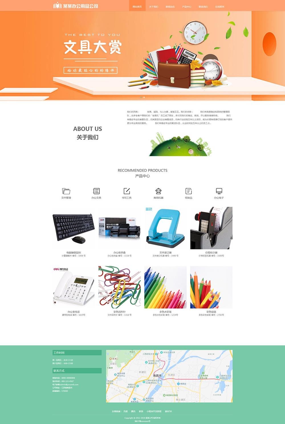 响应式办公用用品服务公司建站模板-650