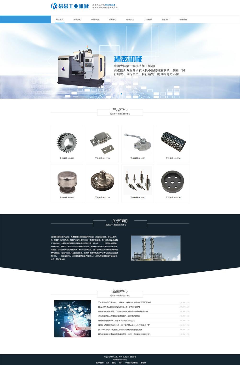 响应式工业机械制造生产制造类企业建站模板-6264