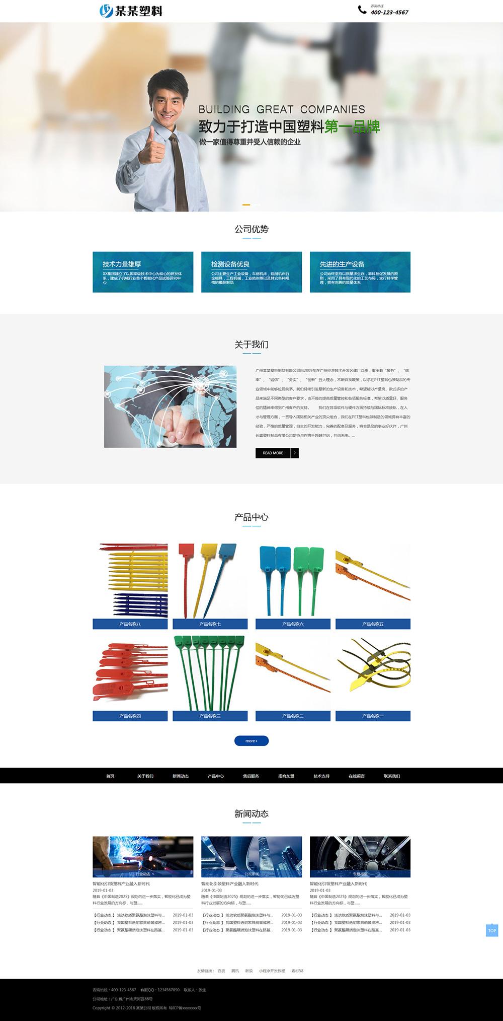 响应式塑料封条制品企业建站模板-5650
