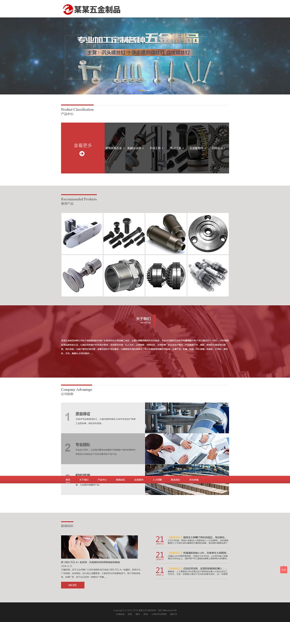 响应式五金制品配件企业建站模板-4509