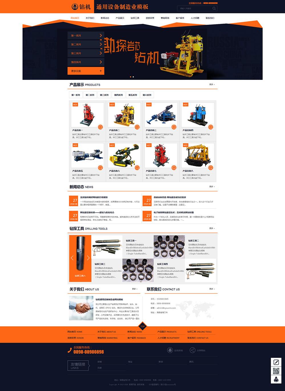 钻机通用设备制造业企业建站网站模板-1031