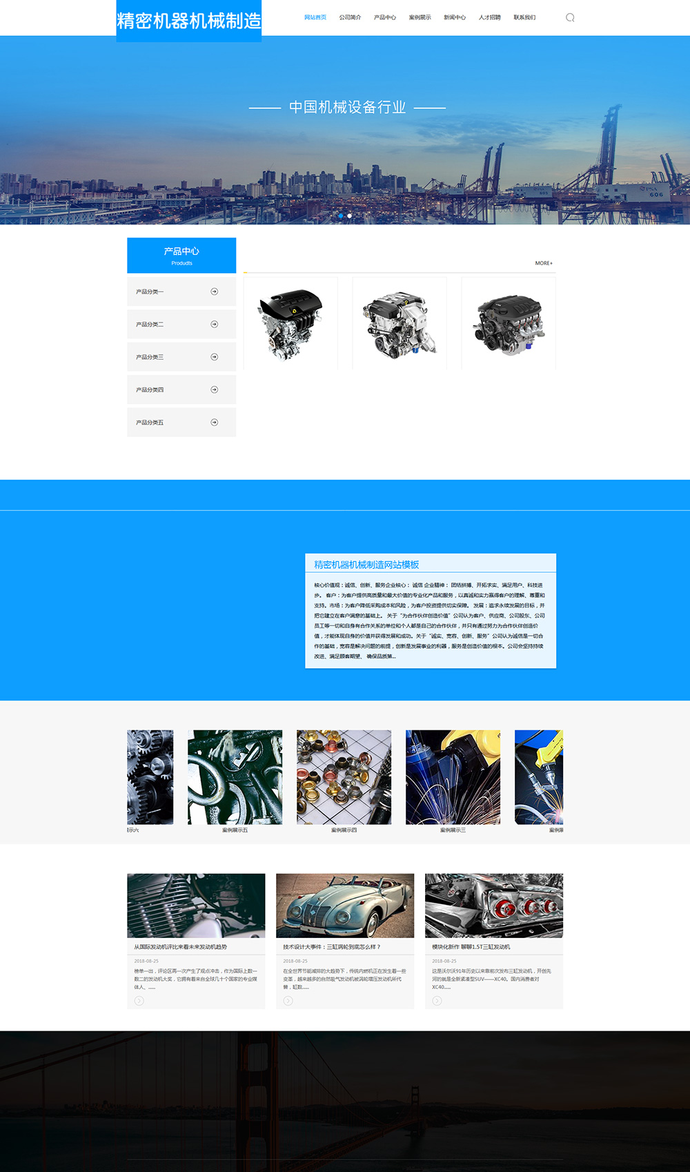 精密机器机械制造企业建站网站模板-896