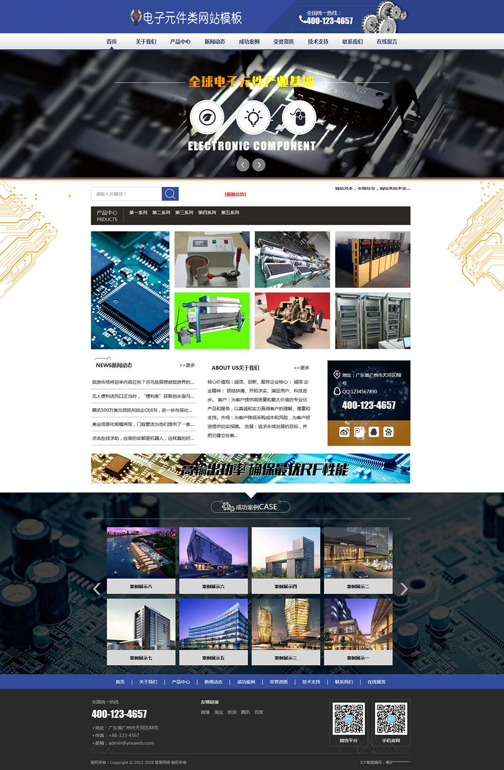 电子元件器械企业网站模板-545