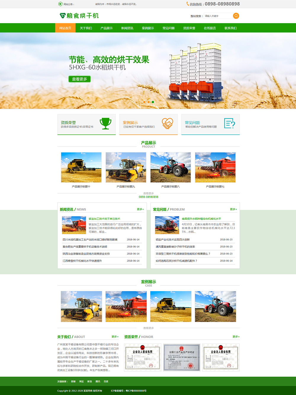 粮食水稻烘干机机械设备类网站模板-665