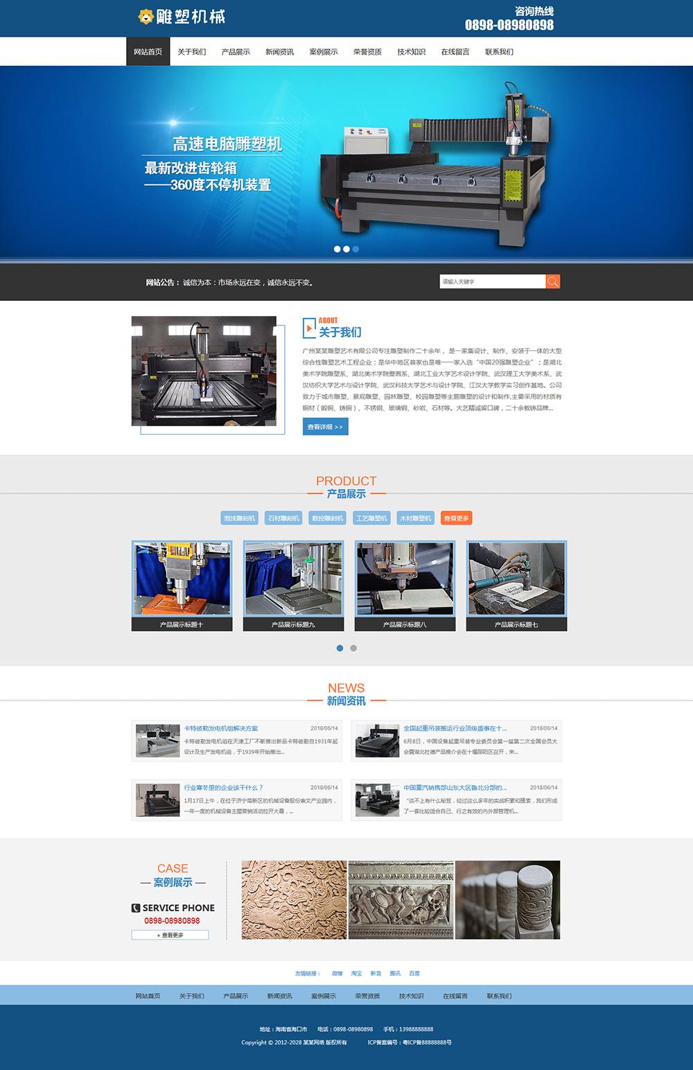 雕塑机机械设备类企业建站模板-649