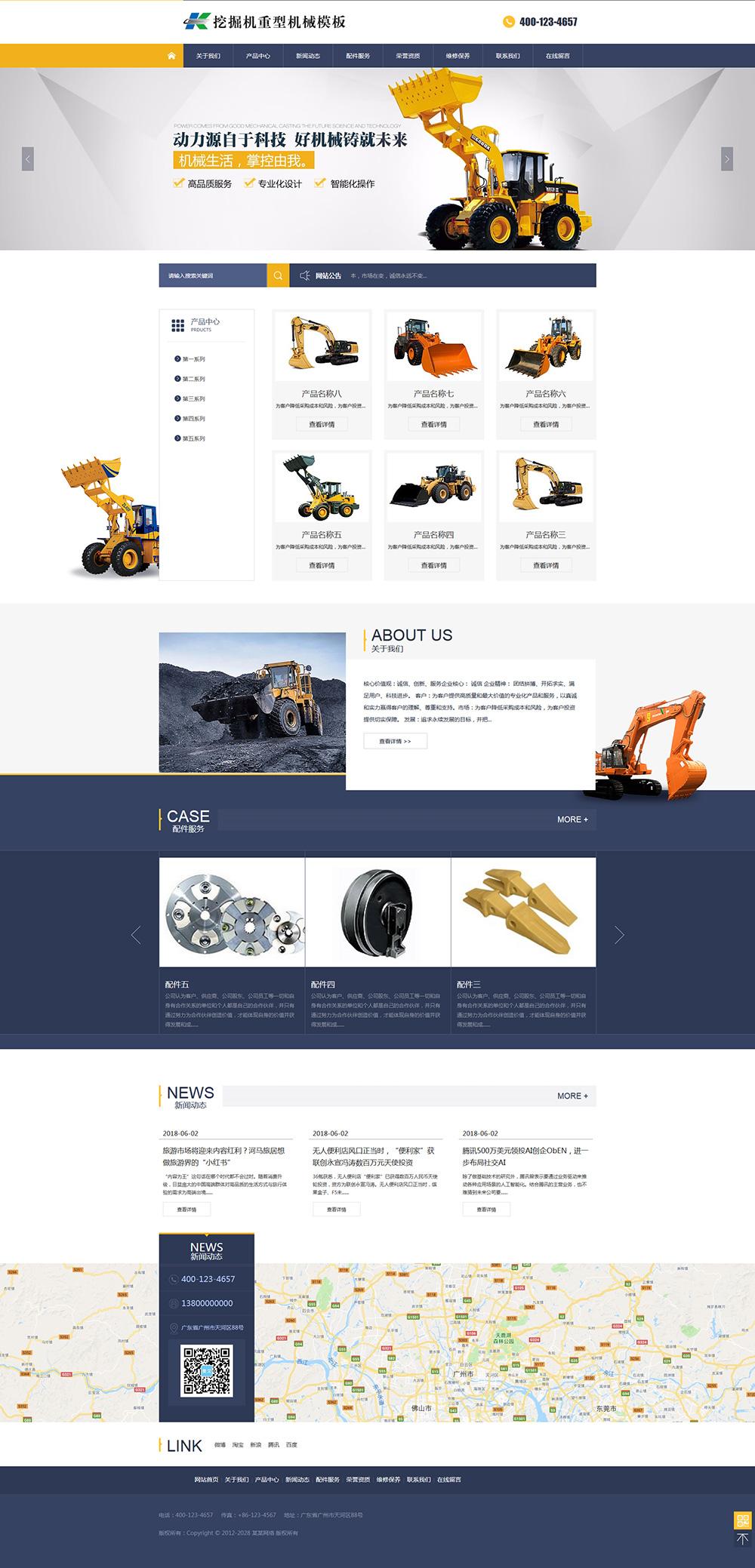 挖掘机工程机械机械制造企业建站模板-628