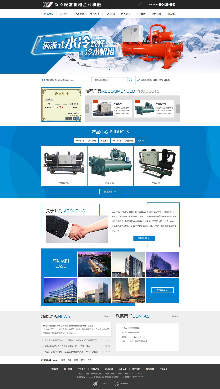 制冷设备机械企业建站站模板