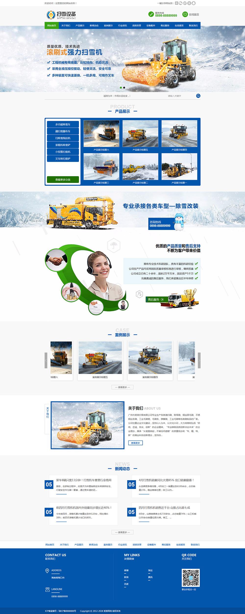 机械扫雪设备类网站模板-570