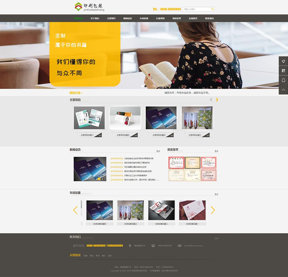 印刷包装制版类企业网站模板-549