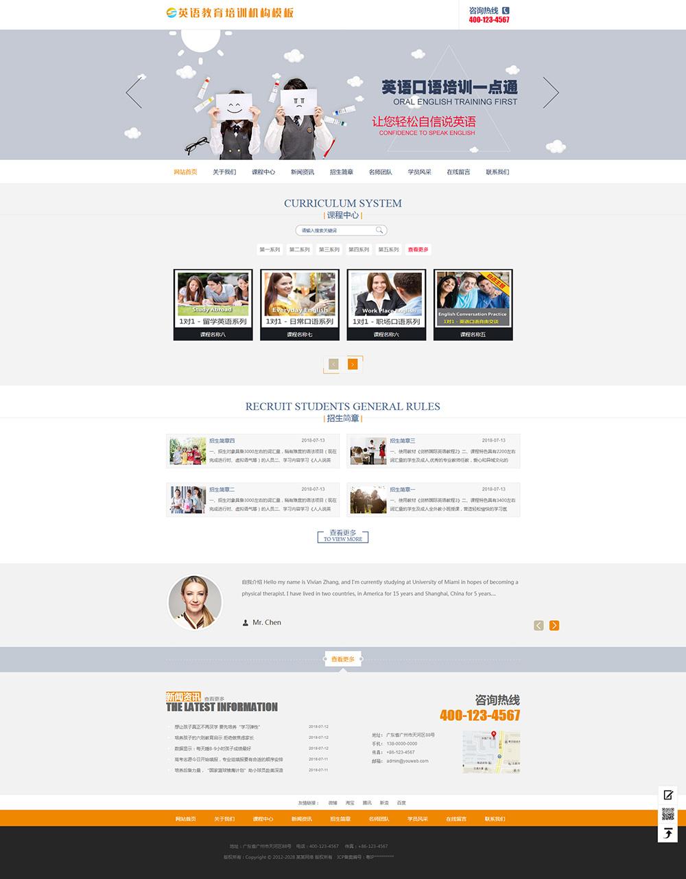 英语教育培训机构企业网站模板-675