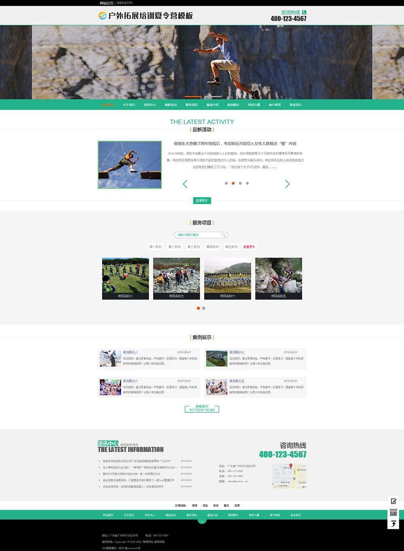 户外扩展培训夏令营网站模板-702