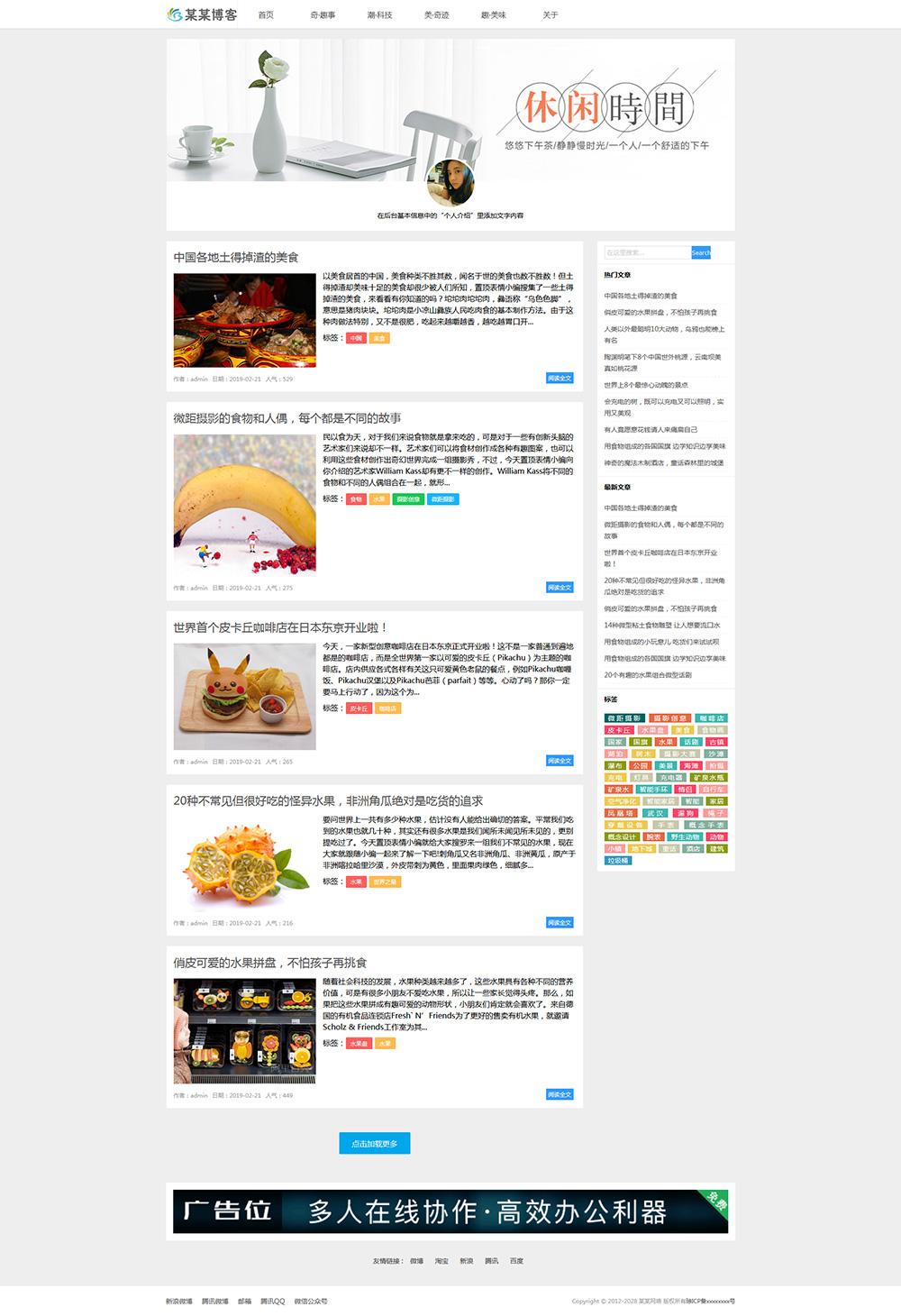 响应式博客文章资讯新闻网站模板