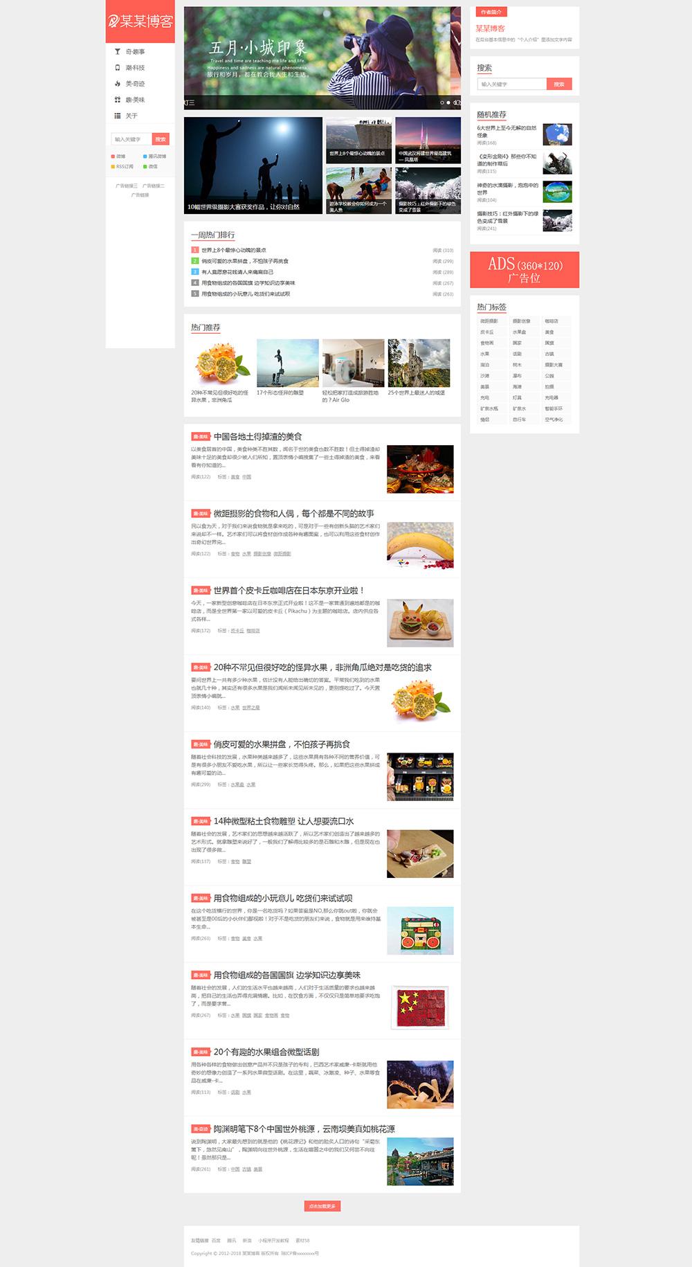 响应式自媒体博客图片相册网站模板-688