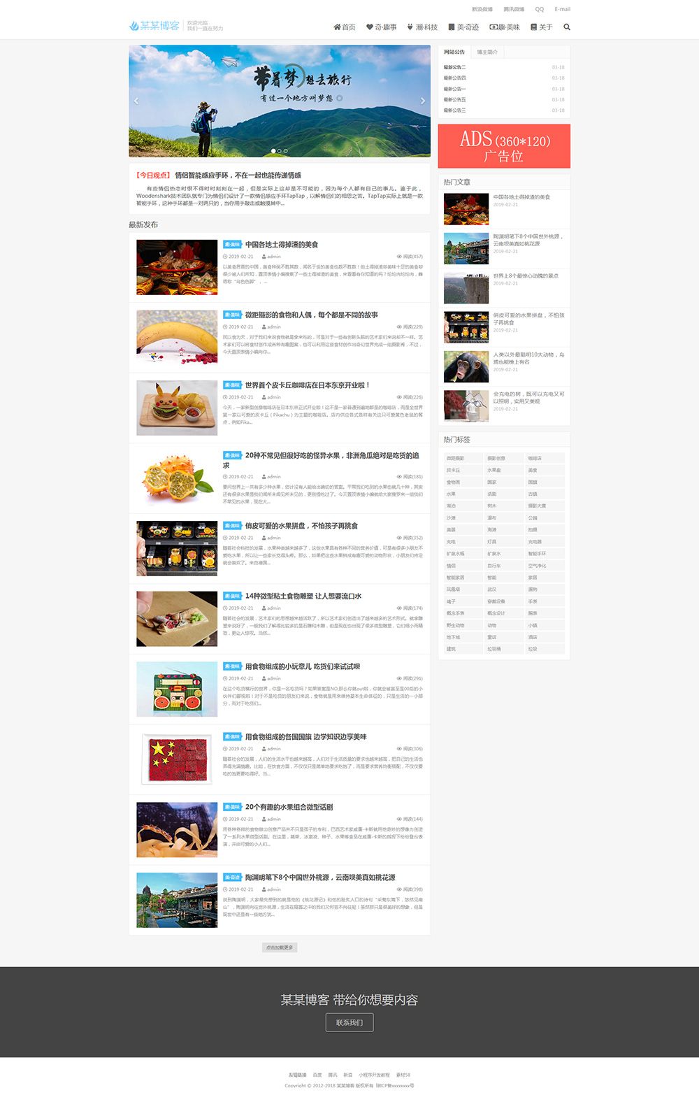 响应式自媒体个人博客新闻网站模板