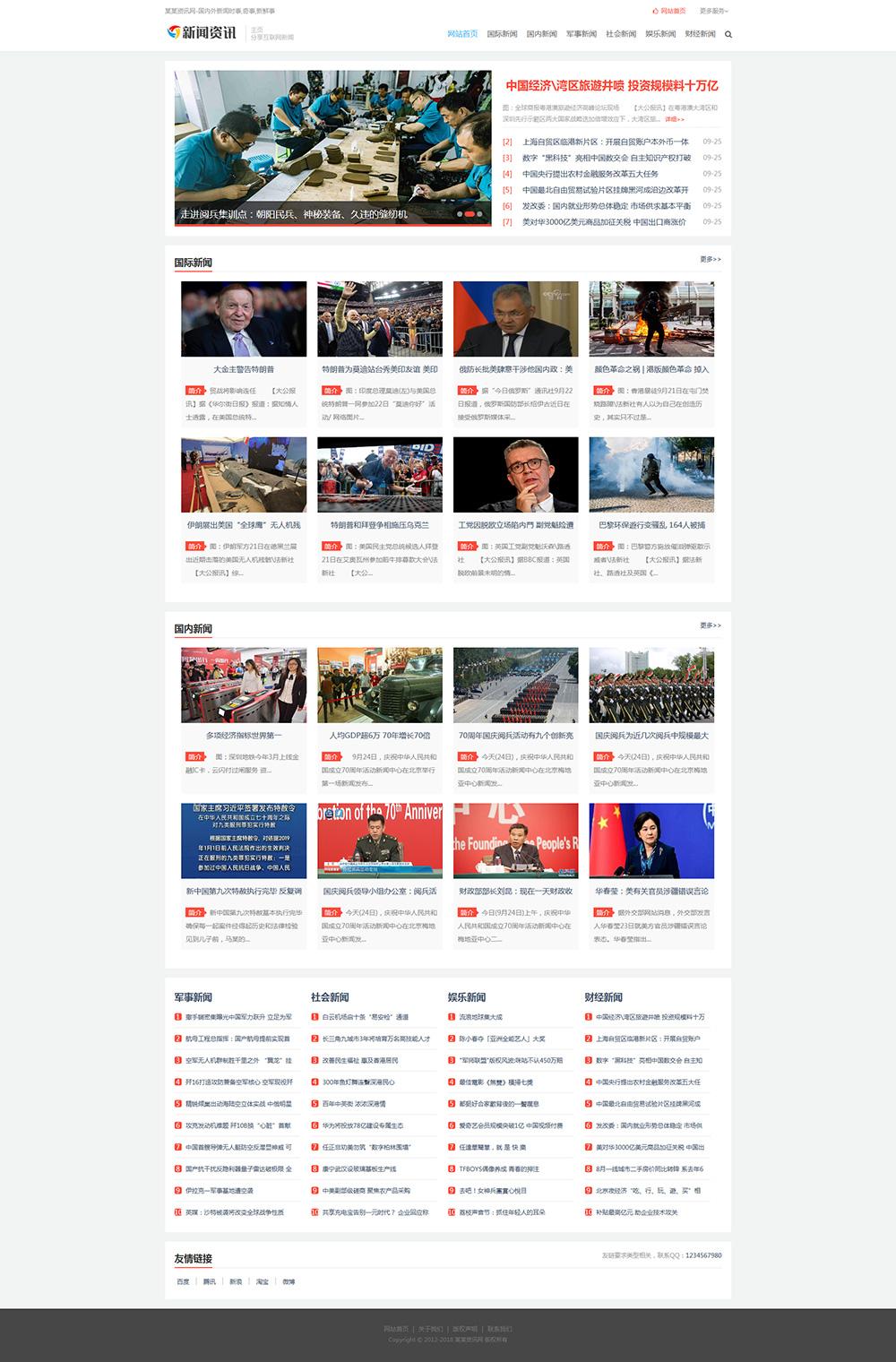 响应式简洁新闻资讯网站模板