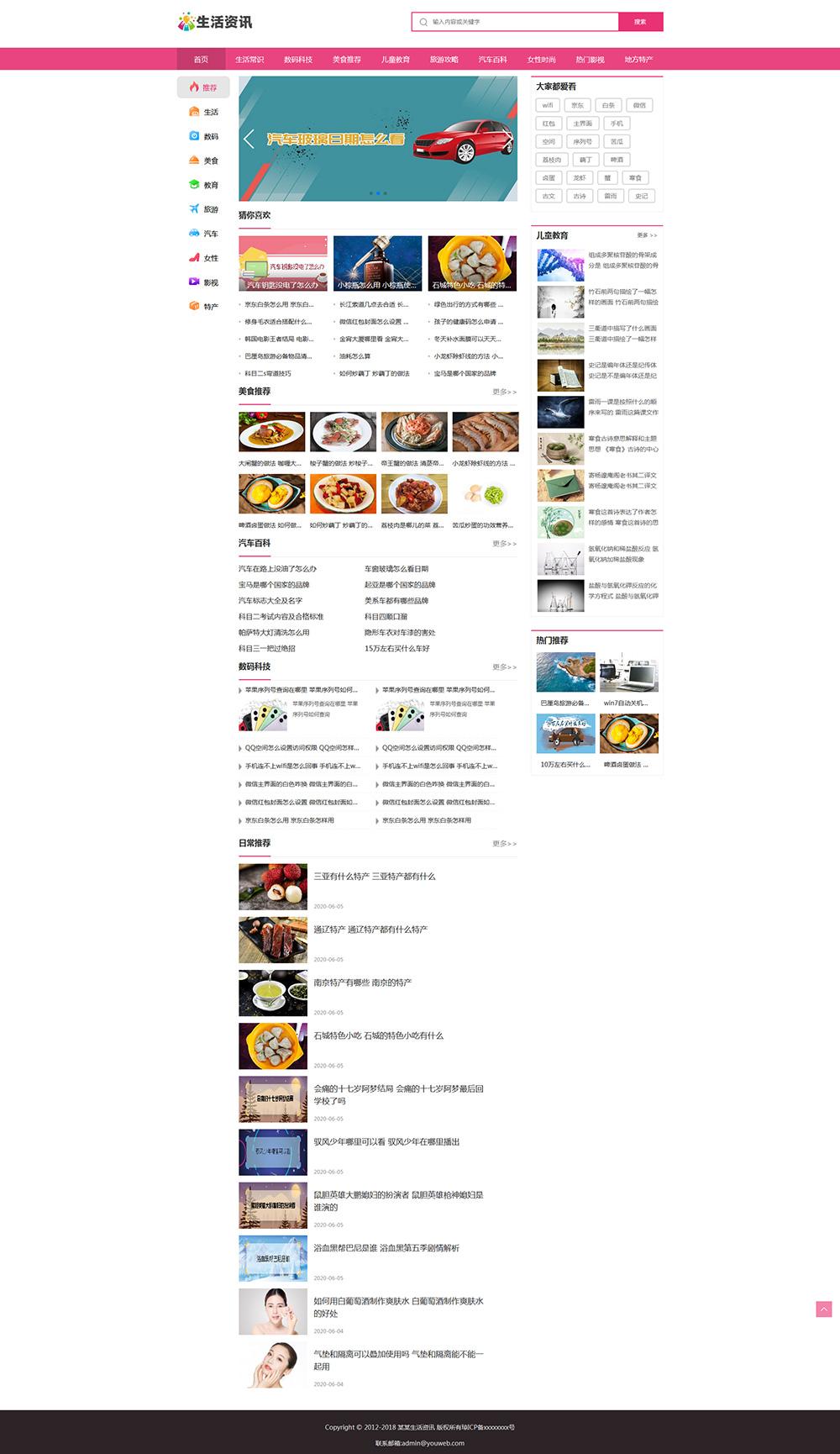 生活常识热门资讯菜谱网站模板-10262