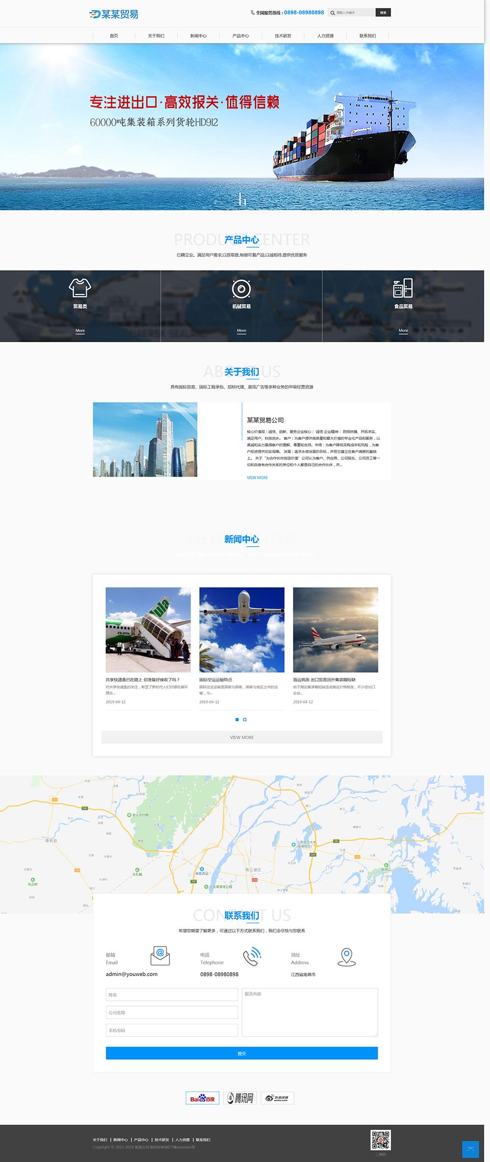 响应式进出口贸易公司企业网站模板