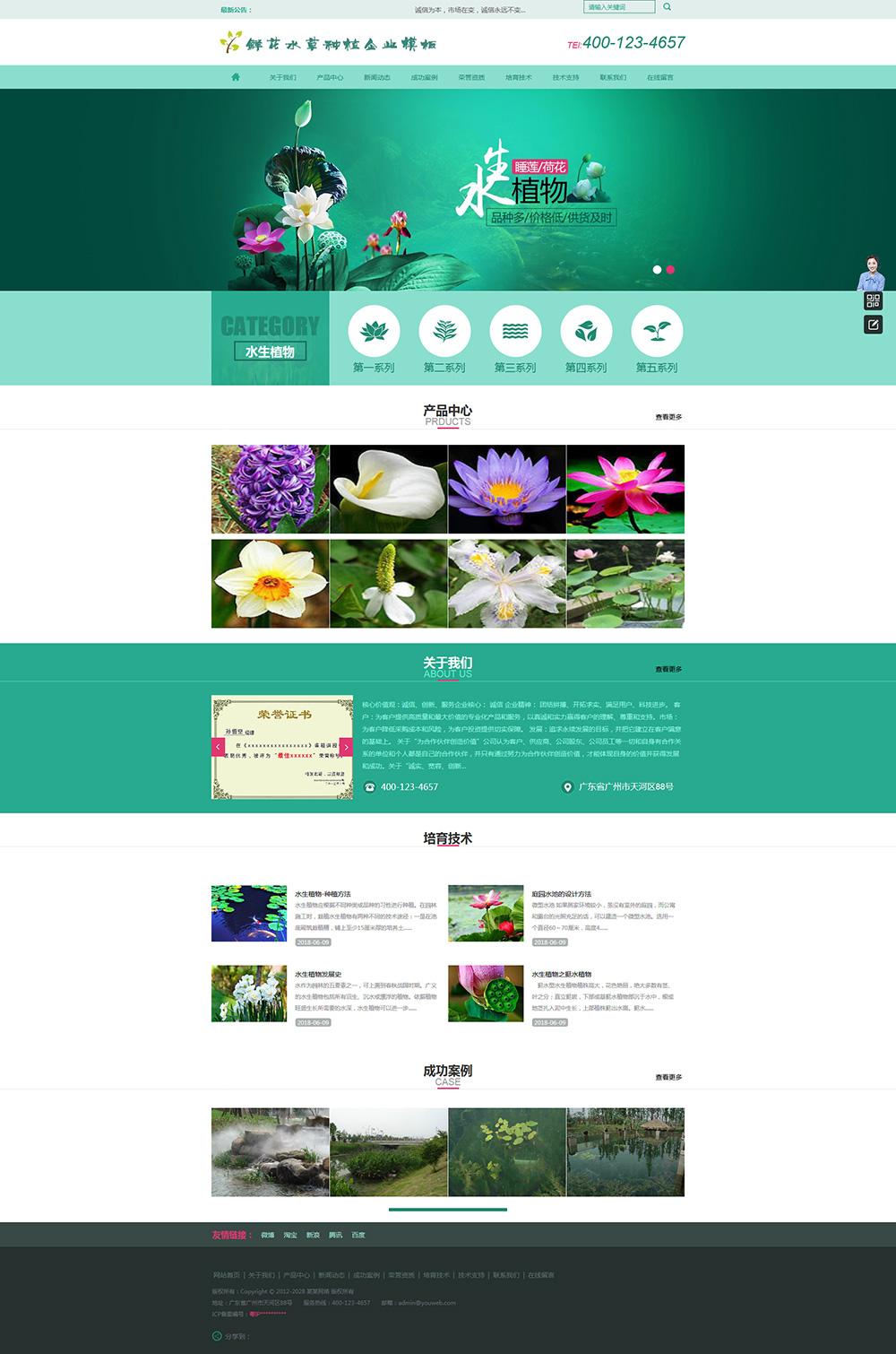 农业林业类企业鲜花水草花卉企业网站模板
