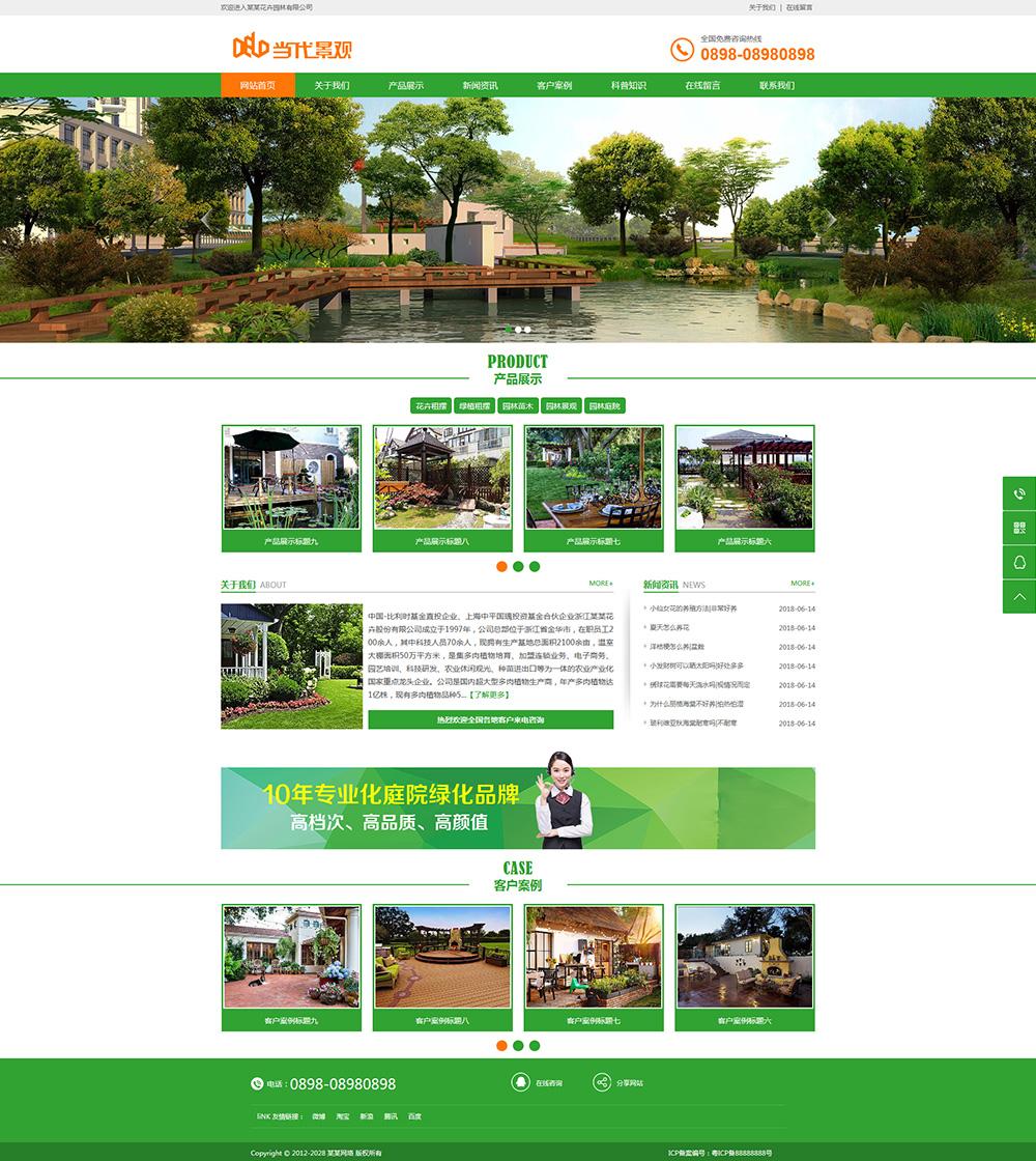 农业林业类企业花卉苗木种植园林景观类企业网站模板