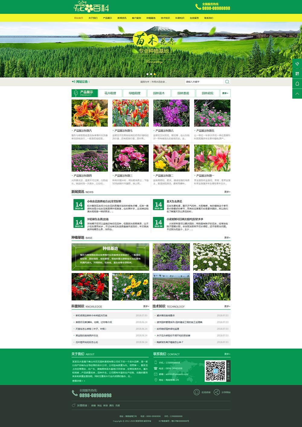 农业林业类企业花卉园艺种植采摘类网站模板