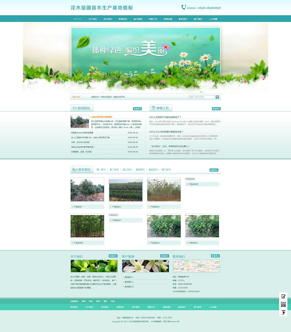 农业林业类企业花木苗圃绿化苗木基地网站模板