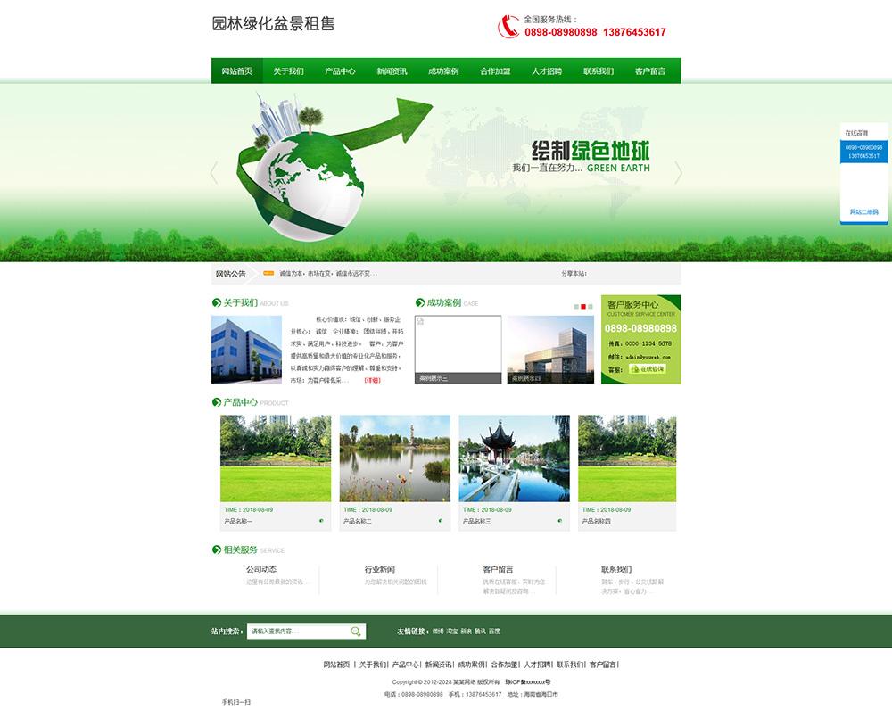 农业林业类企业园林绿化盆景租售企业模板