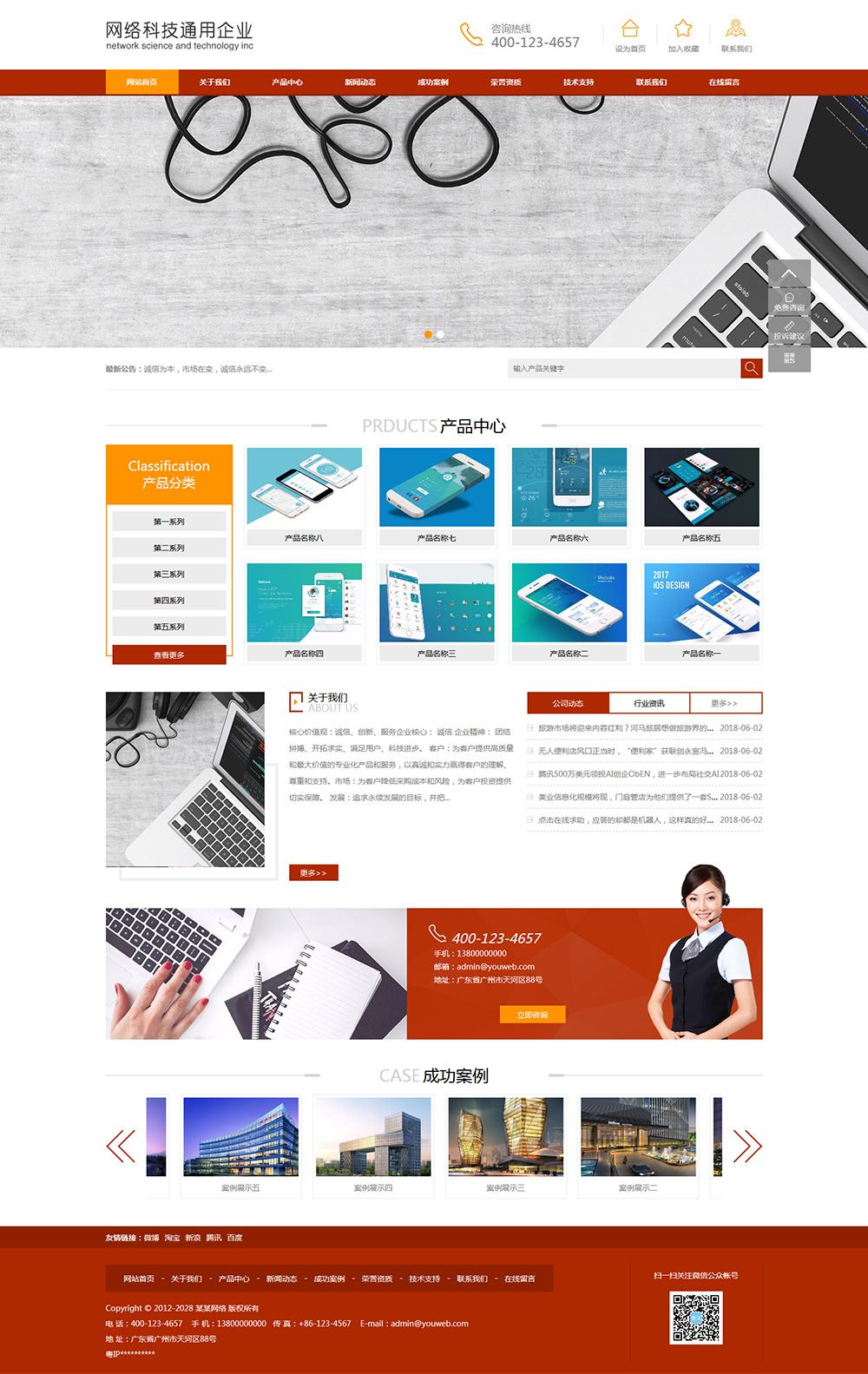 网络软件科技公司网站企业模板