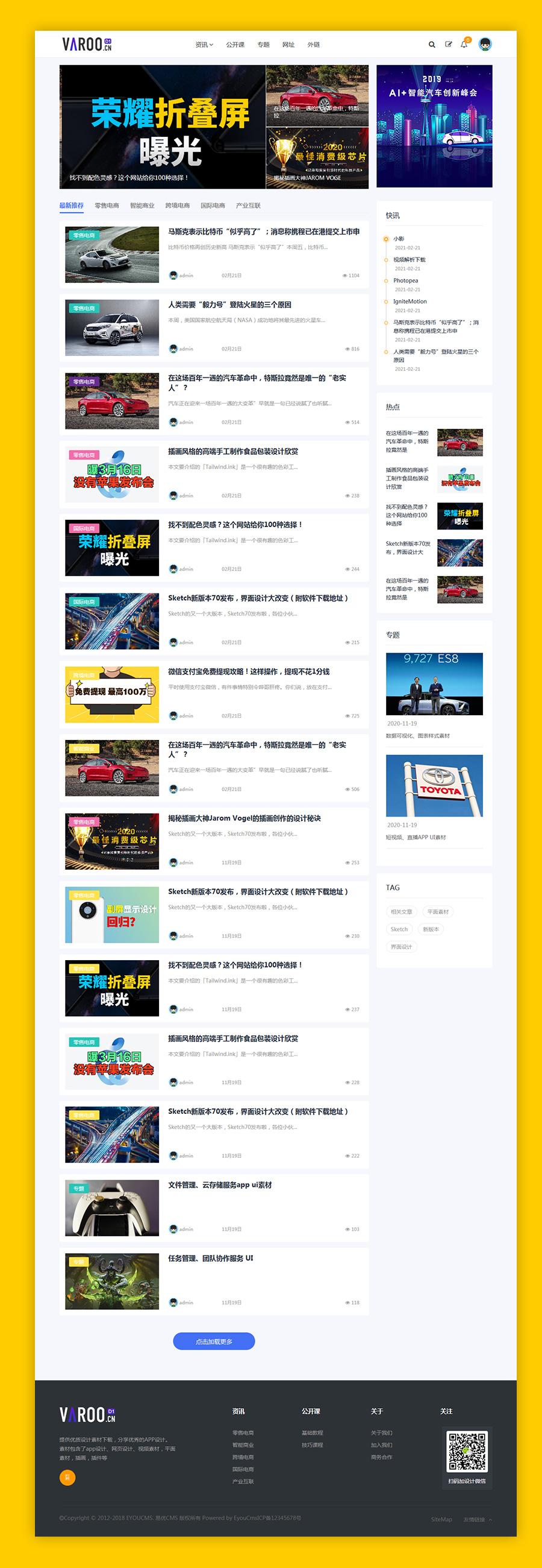 新闻资讯模板M1更新日志